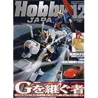 Hobby JAPAN (ホビージャパン) 2005年 12月号