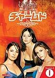 チャームド~魔女3姉妹~ Season2 Part.1[DVD]