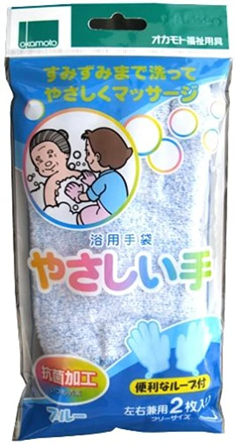 刃キャラクターシニス浴用手袋 やさしい手 ブルー