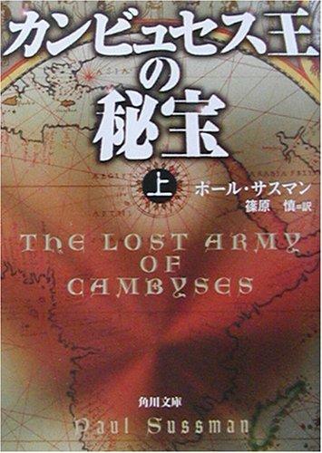 カンビュセス王の秘宝〈上〉 (角川文庫)の詳細を見る