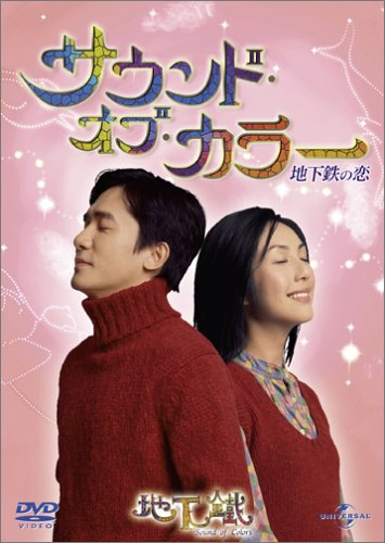 サウンド・オブ・カラー 地下鉄の恋 [DVD]の詳細を見る