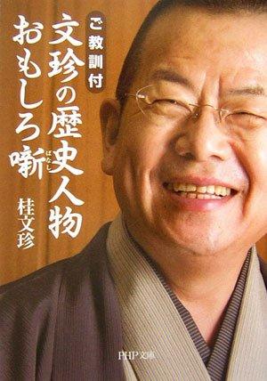 文珍の歴史人物おもしろ噺—ご教訓付 (PHP文庫)