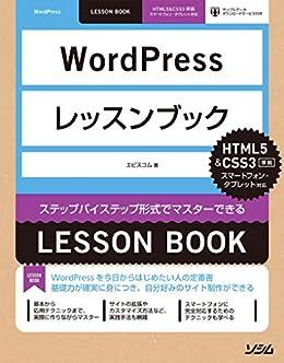 [エビスコム]のWordPressレッスンブックHTML5&CSS3準拠