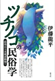 【バーゲンブック】 ツチノコの民俗学