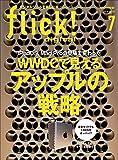 flick! digital(フリックデジタル) 2019年7月号 Vol.93(WWDCで見えるアップルの戦略)[雑誌]