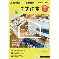 SUUMO注文住宅 広島・岡山で建てる 2018年冬春号