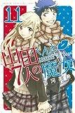山田くんと7人の魔女(11) (講談社コミックス)