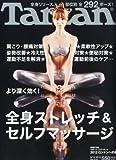 Tarzan (ターザン) 2012年 9/13号 [雑誌]