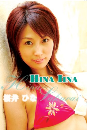 桜井ひな「HINA IINA」 [DVD] -