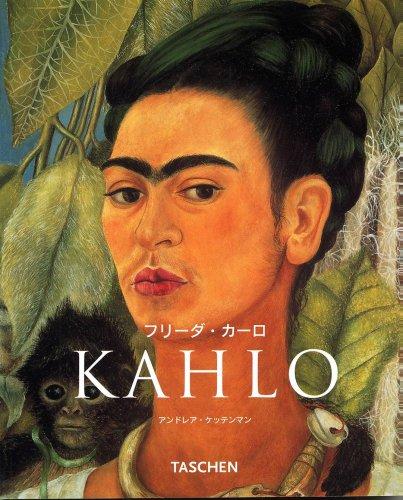 カーロ NBS-J (タッシェン・ニュー・ベーシックアート・シリーズ) -