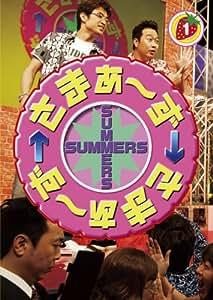さまぁ~ず×さまぁ~ず 1 [DVD]