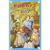 炉辺荘のアン 赤毛のアン(6) (講談社青い鳥文庫)