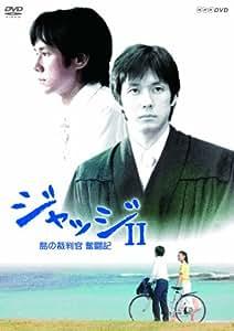 ジャッジII 島の裁判官 奮闘記 DVD-BOX