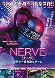 映画チラシ NERVE ナーヴ 世界で一番危険なゲーム エマ・ロバーツ