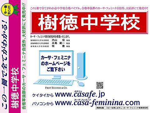 樹徳中学校【群馬県】 予想問題集C1~10(セット1割引)
