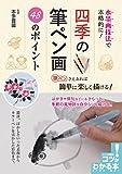 水墨画技法で本格的に! 四季の筆ペン画 48のポイント (コツがわかる本!)
