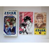 朱鷺色怪魔 1(闇の血族編) (VHS) ビデオ+コミック+CD