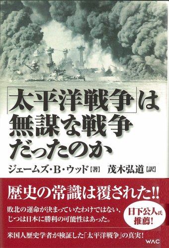 「太平洋戦争」は無謀な戦争だったのかの詳細を見る