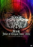Joker of Despair from 『zero』 @2013.12.24なかのZERO大ホール [DVD](在庫あり。)