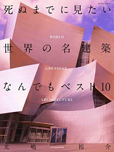 死ぬまでに見たい世界の名建築なんでもベスト10 (エクスナレッジムック) 光嶋 裕介