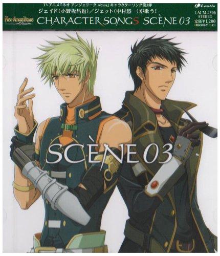 TVアニメーション「ネオ アンジェリークAbyss」キャラクターソング vol.3の詳細を見る