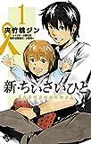 新・ちいさいひと 青葉児童相談所物語 1 (少年サンデーコミックス)