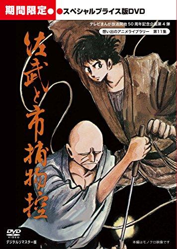 想い出のアニメライブラリー 第11集 佐武と市捕物控 スペシャルプライス版DVD <期間限定>
