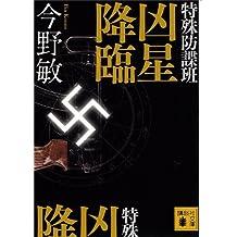 特殊防諜班 凶星降臨 (講談社文庫)