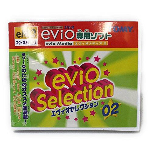 エヴィオセレクション02 【evioエヴィオ専用ソフト】