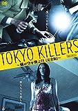TOKYO KILLERS 蟻が空を飛ぶ日【完全版】 [DVD]