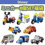 ディズニー ミニカー 8個セット 福袋 (DM-14/DM-07/DM-13/DM-02/DM-19/グッディキャリー/DM-18/DM-06) セット品