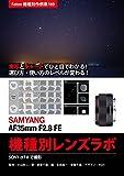Foton機種別作例集169 実写とチャートでひと目でわかる! 選び方・使い方のレベルが変わる! SAMYANG AF35mm F2.8 FE 機種別レンズラボ: SONY α7 II で撮影