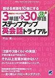 3単語→30単語ステップアップ英会話トライアル(CD BOOK)
