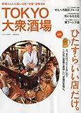 CIRCUS (サーカス) 2010年6月号増刊 TOKYO 大衆酒場 2010年 06月号 [雑誌]