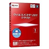 ウイルスバスター2011 クラウド 同時購入 1年版