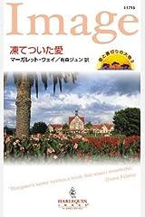 凍てついた愛 愛と裏切りの大地 Ⅱ (ハーレクイン・イマージュ) Kindle版