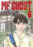 MFゴースト(6)特装版 (ヤングマガジンコミックス)