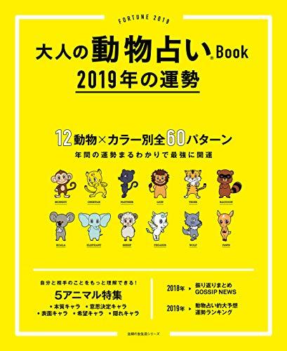 大人の動物占いBook 2019年の運勢 主婦の友生活シリーズ