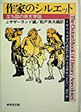作家のシルエット―立ち話の英文学誌 (1979年)