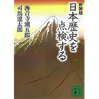 新装版 日本歴史を点検する (講談社文庫)