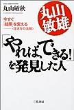 丸山敏雄「やれば、できる!」を発見した人―今すぐ「結果」を変える「生き方の法則」