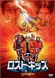 ロスト・キッズ [DVD]