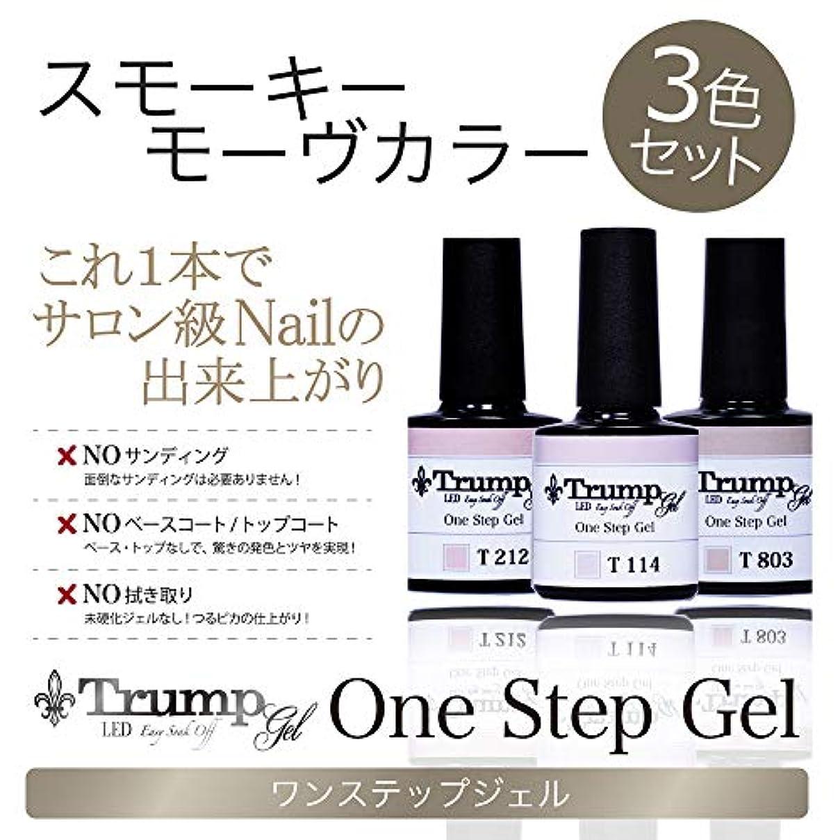 【日本製】Trump gel トランプジェル ワンステップジェル ジェルネイル カラージェル 3点 セット スモーキーモーヴ ボルドー マーブル (スモーキーモーヴカラーセット)