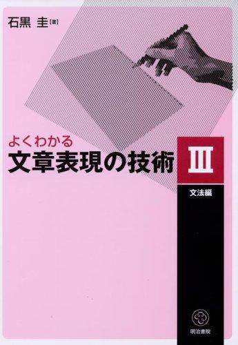 よくわかる文章表現の技術〈3〉文法編