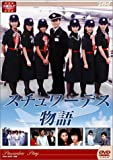 大映テレビ ドラマシリーズ スチュワーデス物語 DVD-BOX 前編