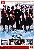 大映テレビ ドラマシリーズ スチュワーデス物語 DVD-BOX 前編[DVD]