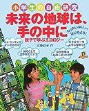 小学生の自由研究 未来の地球は、手の中に―親子で学ぶエコロジー