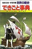 世界の歴史できごと事典 集英社版・学習漫画