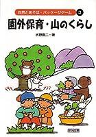 園外保育・山のくらし (自然とあそぼ・パッケージゲーム)