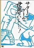 サターンのゲームは世界いちぃぃぃ!―サタマガ読者レース全記録 (SSM books)
